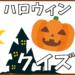ハロウィンに関する豆知識・雑学クイズ~子供から高齢者まで楽しめる!